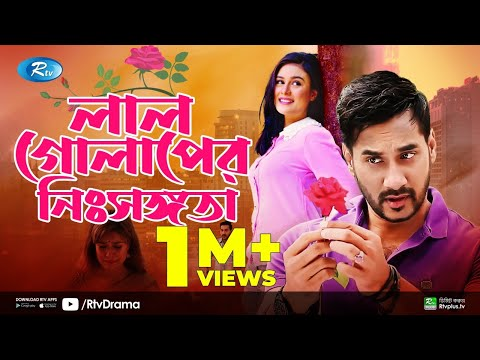 Lal Golaper Nissongota | লাল গোলাপের নিঃসঙ্গতা | Shajal Noor | Shaila Sabi | Rtv Drama Special