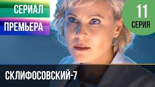 ▶️ Склифосовский 7 сезон 11 серия - Склиф 7 - Мелодрама 2019 | Русские мелодрамы