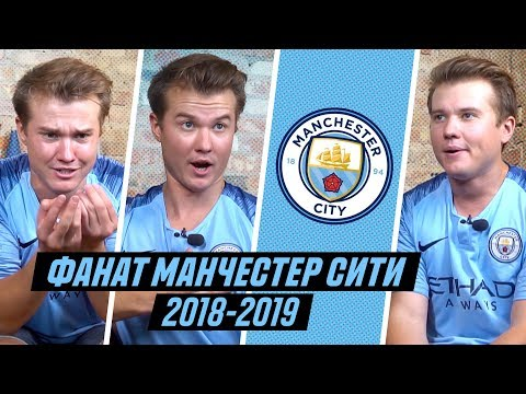 ФАНАТ МАНЧЕСТЕР СИТИ В СЕЗОНЕ 2018/2019