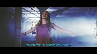 I'm Not Ashamed (Official Music Video) (Мне не стыдно - ост) русская версия