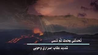 || إلهي في مسيري قلَّ زادي || شعر/ عبدالله محمد الشرفي | أداء : ظفر النتيفات .