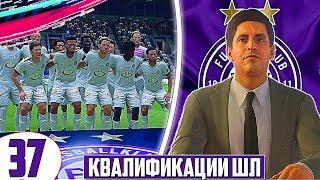 КВАЛИФИКАЦИИ ЗА ШАМПИОНСКАТА ЛИГА! #37 - FIFA 19 Career Mode