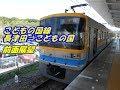 こどもの国線 長津田⇒こどもの国 前面展望 Kodomonokuni Line Nagatsuta⇒Kodomon…