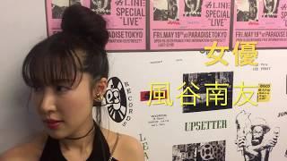 卍LINE「真説~卍忍法帖~福流縁」のCMで共演を果たした 俳優・窪塚洋介...