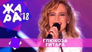 Глюкоза  -  Гитара (ЖАРА В БАКУ Live, 2018)