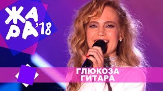 Download Глюкоза  -  Гитара (ЖАРА В БАКУ Live, 2018) Mp3 and Videos