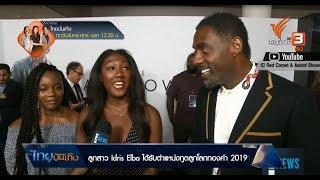 ลูกสาว Idris Elba ได้รับตำแหน่งทูตลูกโลกทองคำ 2019
