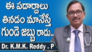 Foods To Avoid Heart Attack in Telugu | Heart Disease | Health Tips | Dr.KMK.Reddy | DoctorsTvTelugu