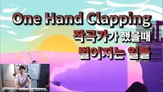 [박터틀] 노래로 길만드는 게임 One Hand Clapping, 작곡가가 한다면?!