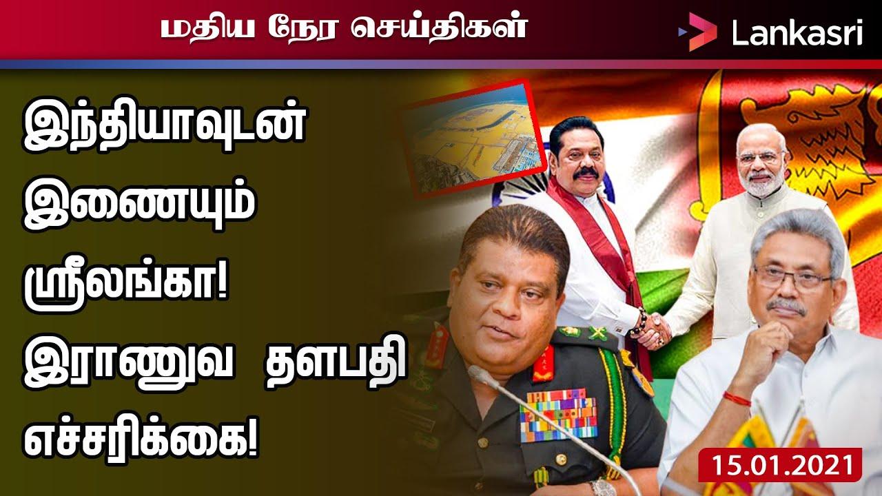 Lankasri fm tamil serial