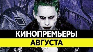 Новинки кино 2016, Август. Самые ожидаемые фильмы 2016. Кинопремьеры!
