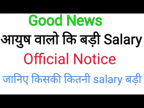 AYUSH Doctors Salary increase || official Notice