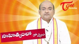 Sahityamlo Hasyam || Episode 209 || By Dr. Garikipati Narasimha Rao