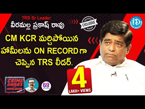 TRS Sr Leader Veeramalla Prakash Rao Full Interview || Crime Diaries With Muralidhar #69