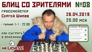 Шахматы ♕ Блиц со зрителями № 08 👫 + турнир 1+1 🎤 Сергей Шипов