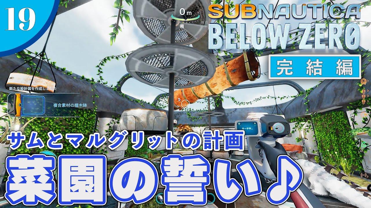 【Subnautica:Below Zero】#19 サムとマルグリットのアルテラ妨害計画!!【完結編】