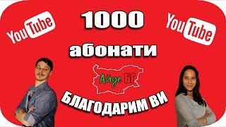 1000 АБОНАТИ + ЗАД КАДЪР! БЛАГОДАРИМ ВИ! thumbnail