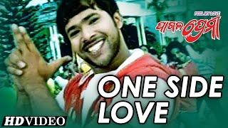 ONE SIDE LOVE   Romantic Film Song I PAGALA PREMI I Hara, Sabyasachi   Sidharth TV