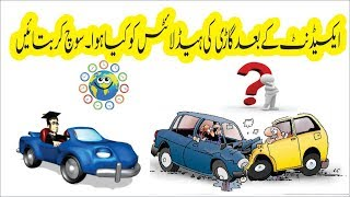 riddles in urdu, what happened with head lights after an accident of motor car, can u guess?