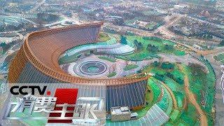 《消费主张》 探营2019北京世界园艺博览会 20190426 | CCTV财经