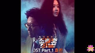 孝琳 鄰家律師趙德浩2:罪與罰 OST - Stay 中韓歌詞