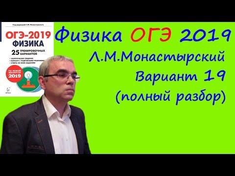 Физика ОГЭ 2019 25 вариантов по демоверсии 2019 года (Л.М.Монастырский) Вариант 19 (полный разбор)