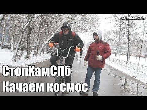 СтопХамСПб - Качаем космос