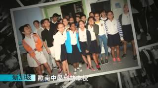 新加坡歐南中學到訪郭一葦中學