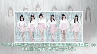 """とき宣、小高サラ卒業から1週間で""""二代目ときめき▽パープル""""加入 - 音楽..."""