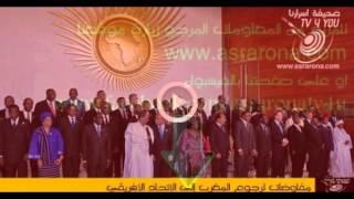 مفاوضات لرجوع المغرب إلى الاتحاد الافريقي