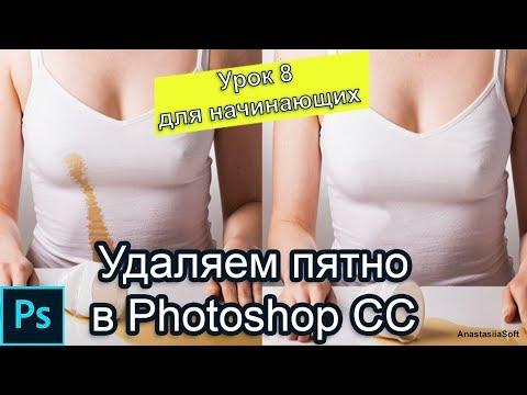 Урок фотошоп №8 -  5 способов отчистить фото от ненужных предметов Photoshop Cc 2019 | Уроки фотошоп