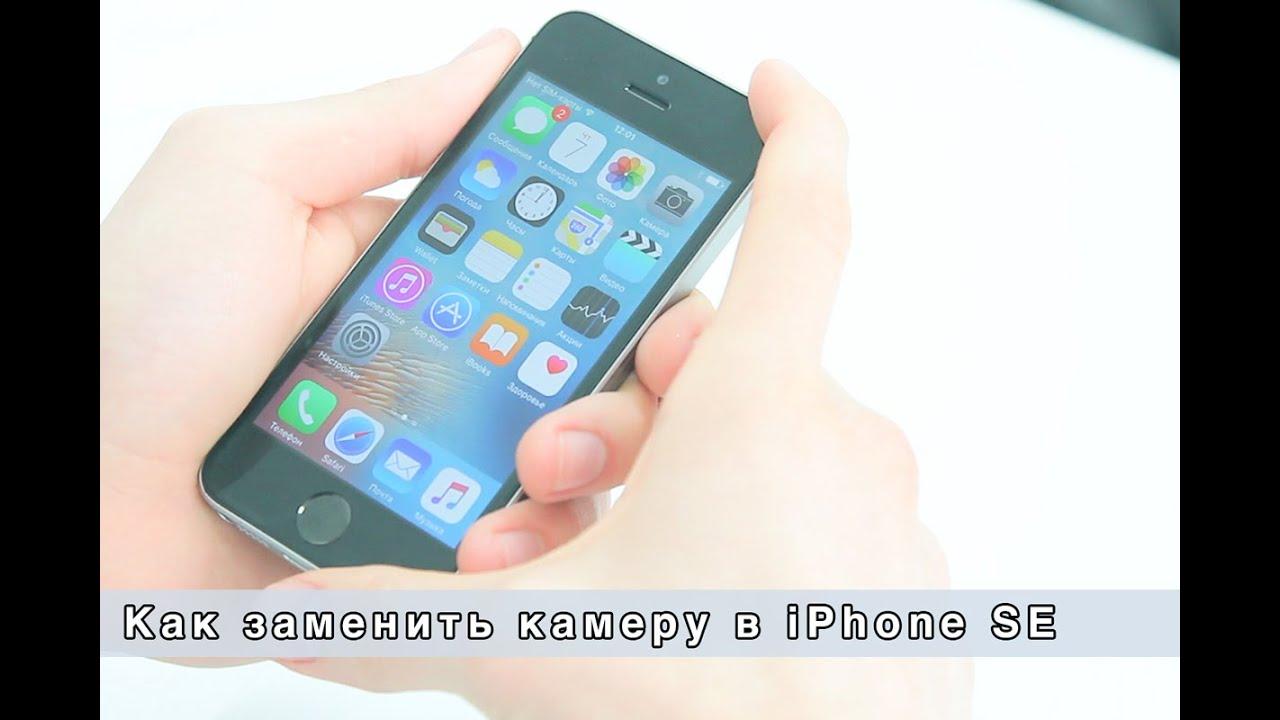 Как самому заменить батарею в iPhone SE | Ремонт Айфон | iFix .
