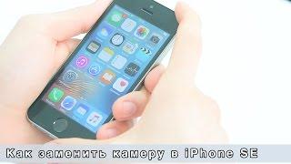 Как заменить камеру в iPhone SE | Сервисный центр Apple | iFix(, 2016-04-28T09:28:05.000Z)