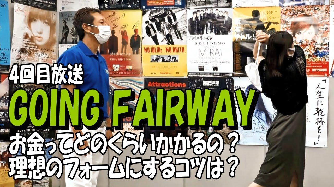 理想のゴルフフォームにするには?ゴルフってどのくらいお金かかるの?FM秋田「GOING FAIRWAY」4回目放送