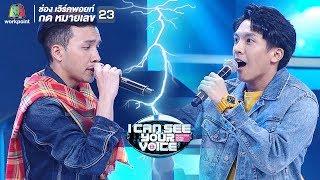 ก้อนขี้ฟ้า - เต๋า ภูศิลป์ Feat.แต๊งค์    I Can See Your Voice -TH