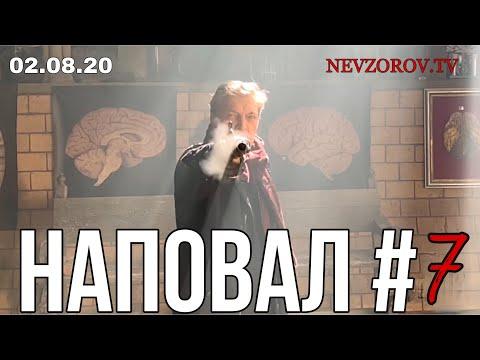 Невзоров. НАПОВАЛ/ 02.08.20.