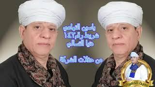 ياسين التهامي -  دنيا التسالي
