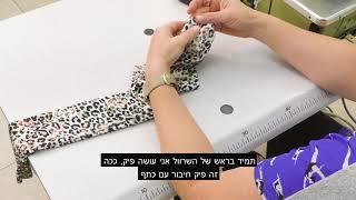 מדריך תפירה: שמלה קטנה ומנומרת שתחמם לכם את החורף/Low cut sexy dress with long sleeve