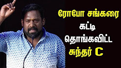 Robo Shankar hangs on roop – sunder C