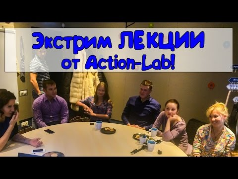 Что такое экстрим и в чем кайф? Экстрим Лекция от Action-Lab