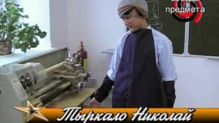 Тыркало Николай показывает работу токарного станка.