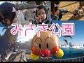 【おでかけ】みさき公園に行ったよ! の動画、YouTube動画。
