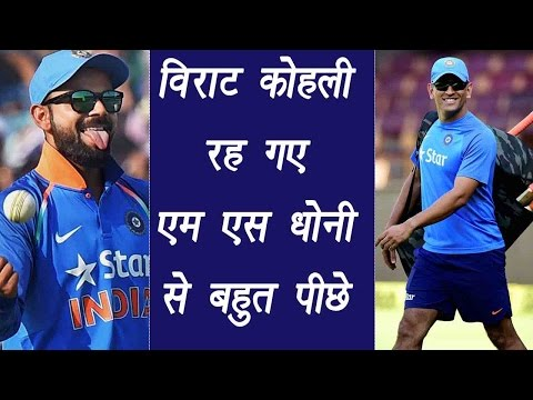MS Dhoni captaincy record is now beyond Virat...