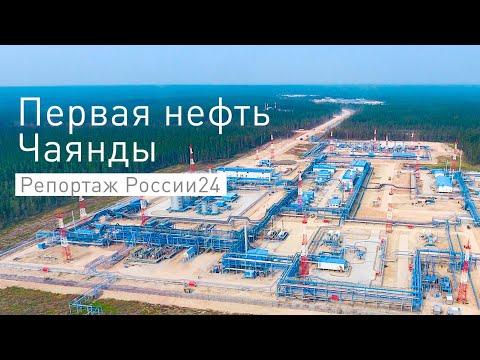 Первая нефть Чаяндинского месторождения отправилась на рынки Азиатско-Тихоокеанского региона