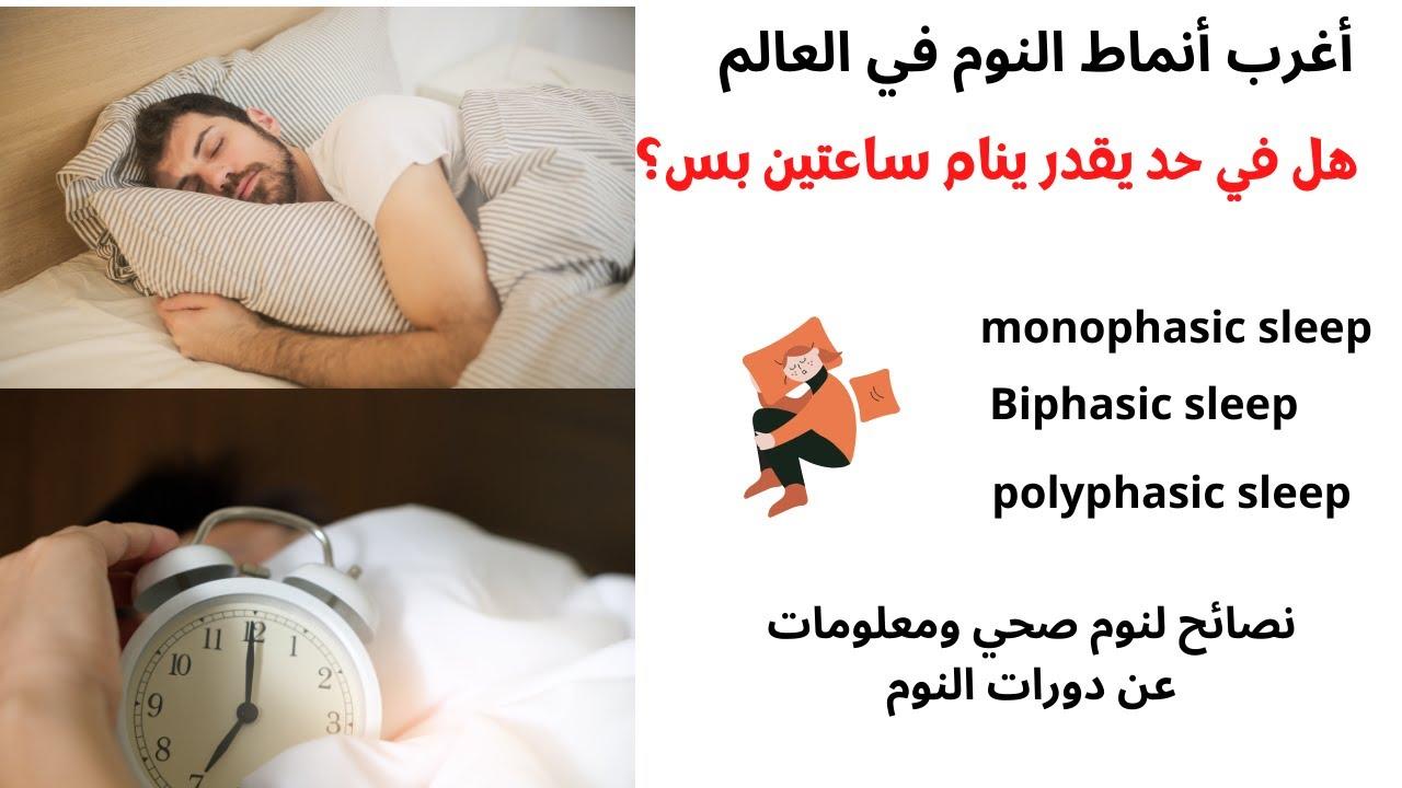 أغرب أنماط النوم في العالم / بتنام كام ساعة في اليوم؟/ مراحل النوم وأنماطه ودوراته/نصائح لنوم صحي