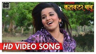 Koil Na Jala Pyar Kehu Se | Monalisa | Raju Banal Collector Babu | Latest Bhojpuri Songs 2017