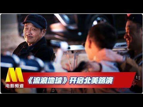 《流浪地球》开启北美路演 2019艺考众生相【中国电影报道 | 20190222】