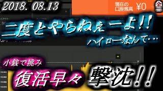 全一【FX BO】『ふわっち ニコ生』2018/08/13