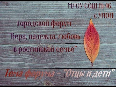 """Городской форум """"Вера, надежда, любовь в российской семье"""""""