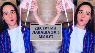 ЛАВАШ С НАЧИНКОЙ | РЕЦЕПТЫ ИЗ ТИК ТОКА #тонкийлаваш #едаизтиктока #лаваш #лавашсначинкой